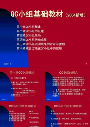 QC小组基础教材(2004新版).ppt