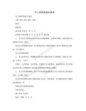 员工辞职辞退审批表.doc