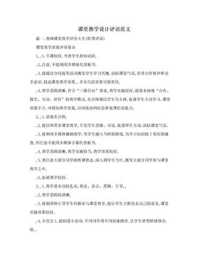 课堂教学设计评语范文.doc