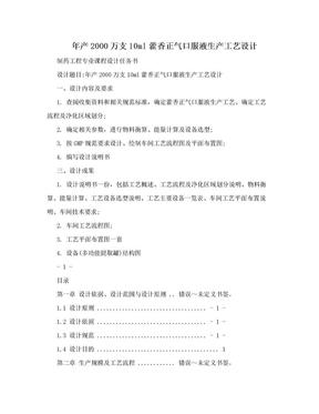 年产2000万支10ml藿香正气口服液生产工艺设计.doc