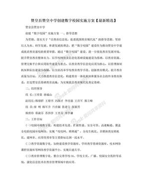 赞皇县赞皇中学创建数字校园实施方案【最新精选】.doc