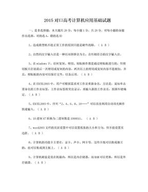 2015届对口高考计算机应用基础模拟试题.doc