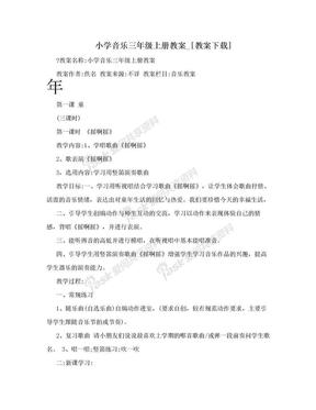 小学音乐三年级上册教案_[教案下载].doc