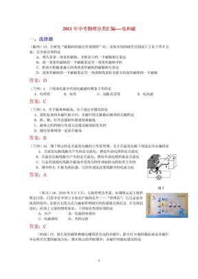 初中物理电与磁试题及答案.doc