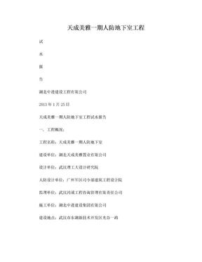 人防地下室试水报告.doc