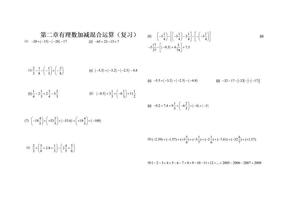 初一有理数混合运算练习(1).doc