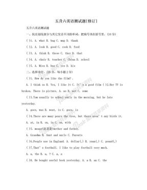 五升六英语测试题[修订].doc