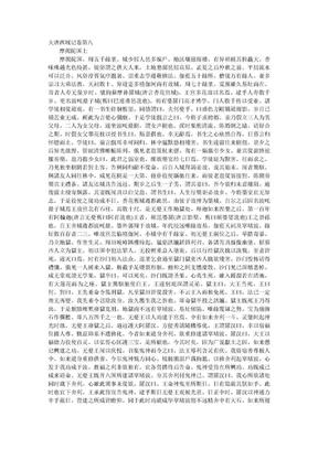 大唐西域记 唐 玄奘 卷08.doc
