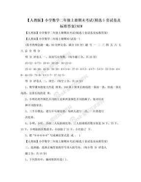 【人教版】小学数学二年级上册期末考试(精选5套试卷及标准答案)NEW.doc
