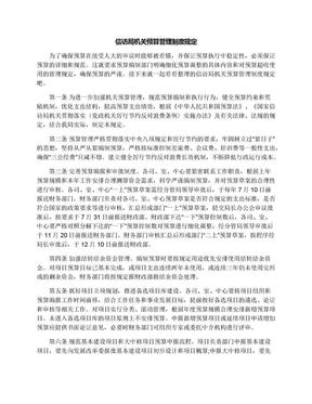 信访局机关预算管理制度规定.docx