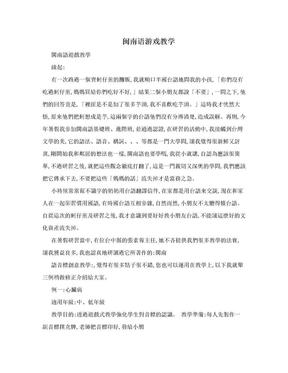 闽南语游戏教学.doc