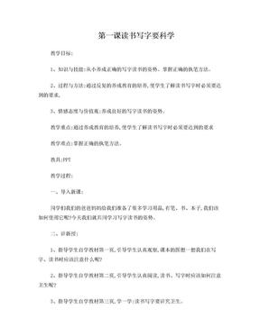 健康教育三上.doc