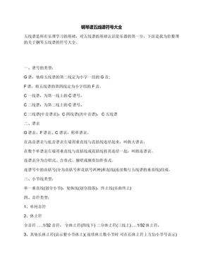 钢琴谱五线谱符号大全.docx