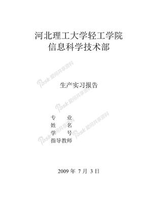 生产实习报告+单片机焊接实习.doc