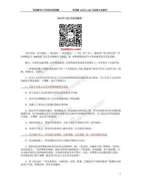 2012年司法考试真题以及官方答案.doc