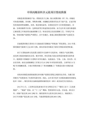 中国丙烯原料多元化报告.doc
