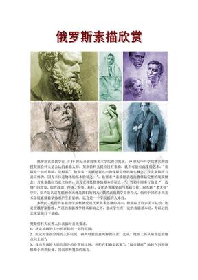 俄罗斯素描欣赏.pdf