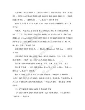 【优质】八年级上册语文生字词.doc