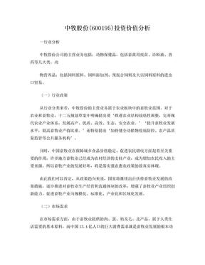 中牧股份投资价值分析.doc