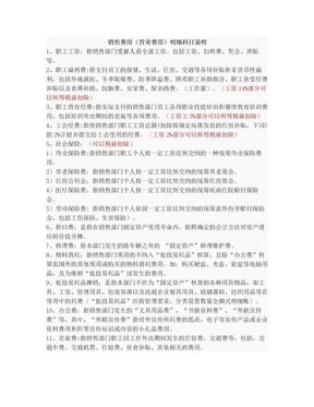 销售费用(营业费用)明细科目说明.doc