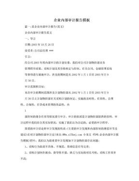 企业内部审计报告模板.doc