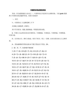 中国移动笔试题和答案.docx