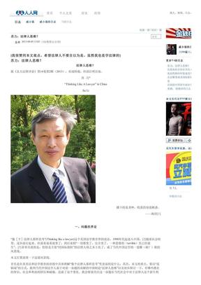 苏力:法律人思维?.pdf