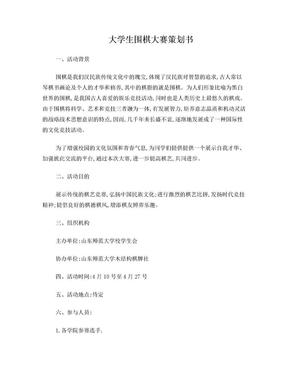 大学生围棋大赛策划书.doc