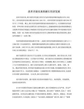 改革开放以来的浙江经济发展.doc