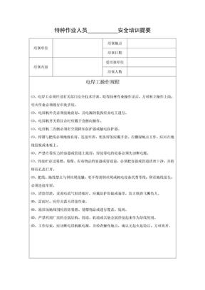 电焊工培训规程.doc