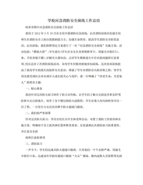 学校应急消防安全演练工作总结.doc
