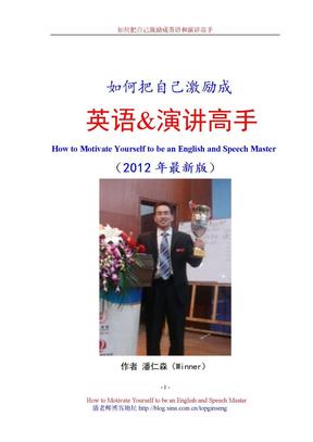 如何把自己激励成英语和演讲高手(2012年最新版).doc