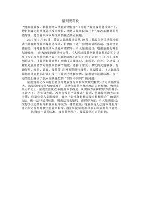 量刑规范化.doc
