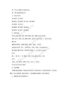 人教版小学三年级上册语文学习复习资料.doc