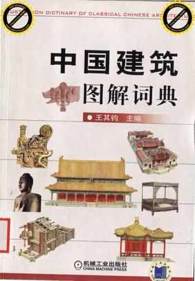 中国古建筑图解[5].pdf
