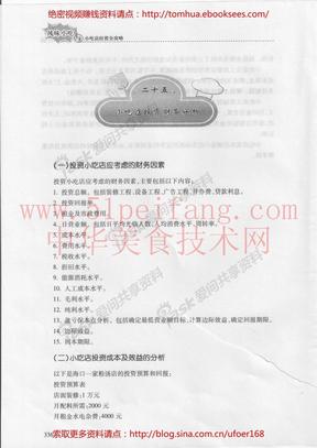 25、小吃店投资财务分析.pdf