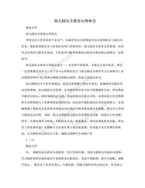 幼儿园安全教育心得体会.doc
