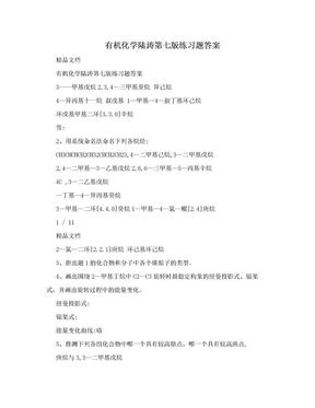 有机化学陆涛第七版练习题答案.doc