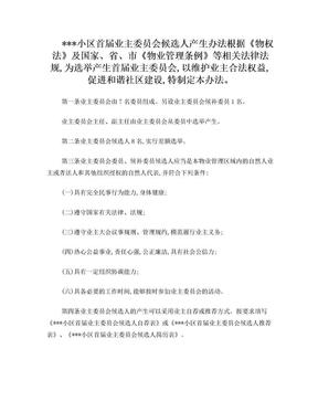 小区首届业主委员会候选人产生办法.doc