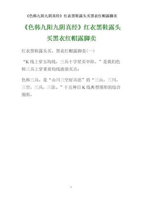股市九阳九阴真经.doc