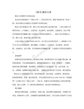 [论文]燕京八景.doc