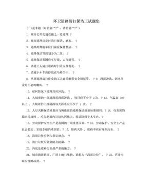 环卫道路清扫保洁工试题集.doc