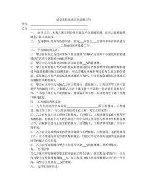 建设工程资质证书借用合同(内含责任书).doc