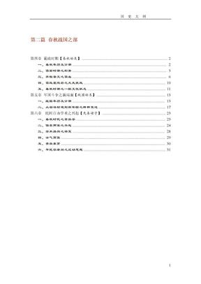 国史大纲【简体横排,word版】国史大纲-第二篇 春秋战国之部.doc