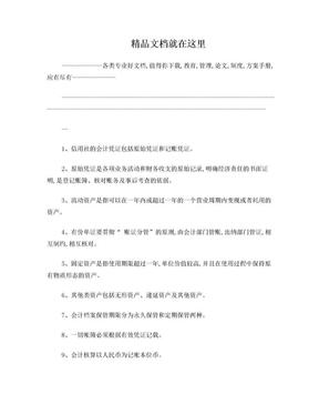 信用社考试复习题.doc