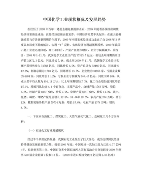 中国化学工业现状概况及发展趋势.doc