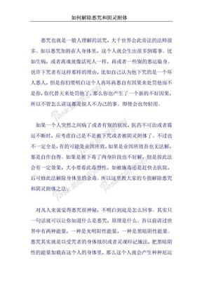 如何解除恶咒和阴灵附体.doc
