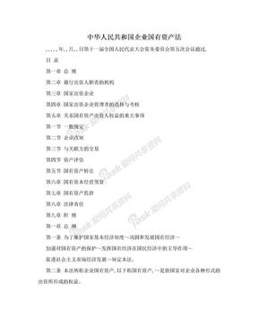中华人民共和国企业国有资产法.doc