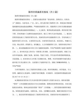 除四害措施落实情况 (共2篇).doc