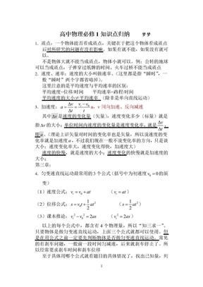 高中物理必修1知识点总结[1].doc